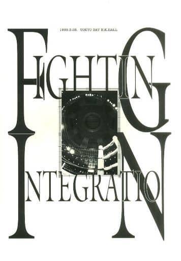 <<パンフレット(スポーツ)>> パンフ)FIGHTING INTEGRATION(1998年3月版)