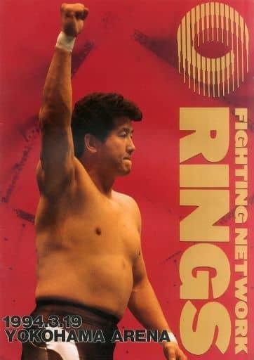 <<パンフレット(スポーツ)>> パンフ)FIGHTING NETWORK RINGS(1994年3月版)