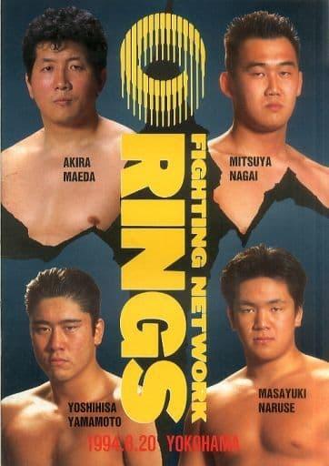 <<パンフレット(スポーツ)>> パンフ)FIGHTING NETWORK RINGS(1994年8月版)
