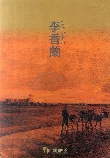 <<パンフレット(舞台)>> 付録付)パンフ)ミュージカル 李香蘭(1992年1月版)