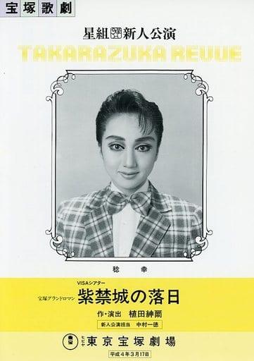 <<パンフレット(舞台)>> パンフ)宝塚歌劇 星組新人公演 紫禁城の落日