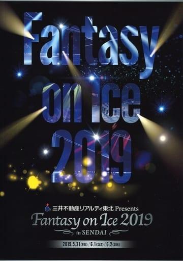 <<パンフレット(スポーツ)>> パンフ)Fantasy on Ice 2019 in SENDAI