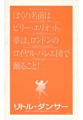 <<パンフレット(洋画)>> パンフ)リトル・ダンサー(プレスシート)
