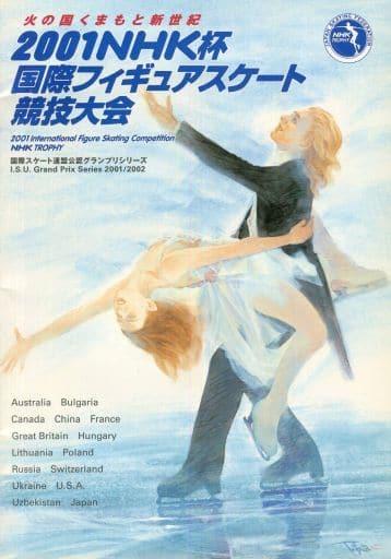 <<パンフレット(スポーツ)>> パンフ)2001 NHK杯 国際フィギュアスケート競技大会