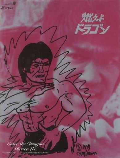 <<パンフレット(洋画)>> パンフ)燃えよドラゴン Enter the Dragon Bruce Lee(1997年)