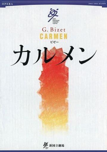 <<パンフレット(舞台)>> パンフ)カルメン OPERA 2003/2004 SEASON