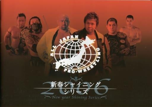 <<パンフレット(スポーツ)>> パンフ)全日本プロレス 2006 新春シャイニングシリーズ