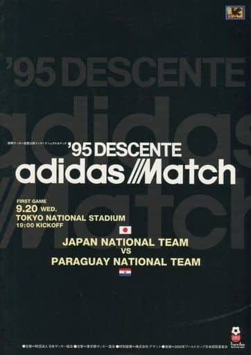 <<パンフレット(スポーツ)>> パンフ)95 デサント アディダスマッチ 国際サッカー連盟公認インターナショナルAマッチ