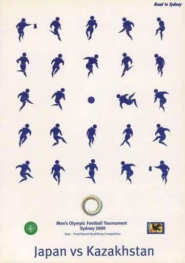 <<パンフレット(スポーツ)>> パンフ)シドニーオリンピック 2000 アジア地区最終予選 グループC U-22 日本代表 VS U-22 カザフスタン代表