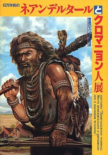 <<パンフレット(図録)>> パンフ)6万年前のネアンデルタールとクロマニョン人展