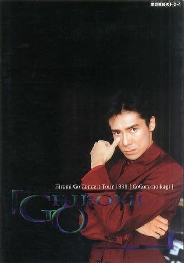 <<パンフレット(ライブ)>> パンフ)HIROMI GO CONCERT TOUR 1998 CoCoro no kagi