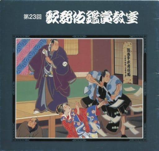 <<パンフレット(舞台)>> パンフ)第23回 歌舞伎鑑賞教室