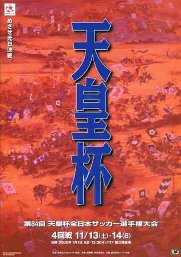 <<パンフレット(スポーツ)>> パンフ)第84回 天皇杯全日本サッカー選手権大会 4回戦