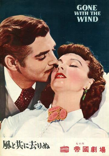 <<パンフレット(洋画)>> パンフ)風と共に去りぬ(1953年・帝國劇場版)