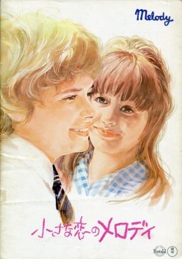 <<パンフレット(洋画)>> パンフ)小さな恋のメロディ(1971年版)
