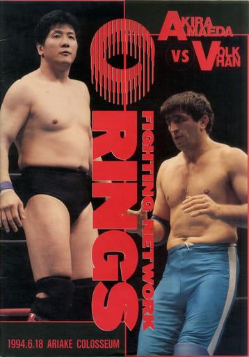 <<パンフレット(スポーツ)>> パンフ)FIGHTING NETWORK RINGS 1994.6.18 ARIAKE COLOSSEUM