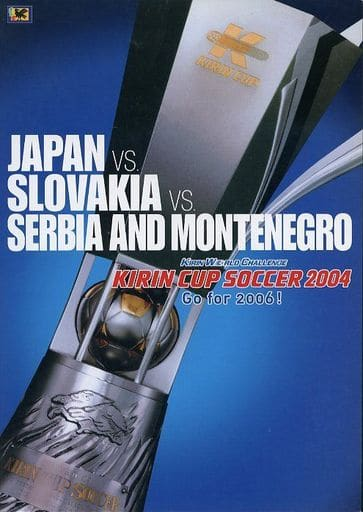 <<パンフレット(スポーツ)>> パンフ)KIRIN CUP SOCCER 2004 Go for 2006