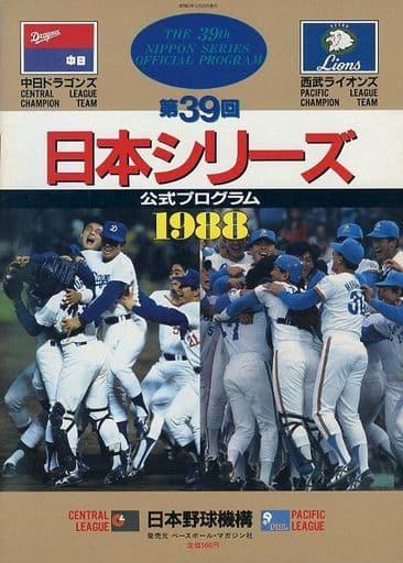 <<パンフレット(スポーツ)>> パンフ)第38回 日本シリーズ 1988 公式プログラム