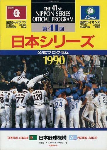 <<パンフレット(スポーツ)>> パンフ)第41回 日本シリーズ 1990 公式プログラム