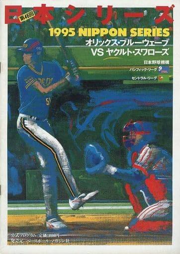 <<パンフレット(スポーツ)>> パンフ)第46回 日本シリーズ 1995 公式プログラム