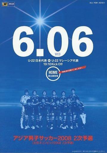 <<パンフレット(スポーツ)>> パンフ)アジア男子サッカー2008 2次予選(北京オリンピック2008 2次予選)