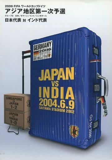 <<パンフレット(スポーツ)>> パンフ)2006 FIFA ワールドカップドイツ アジア地区第一次予選 日本代表VSインド代表