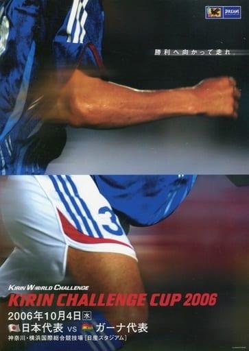 <<パンフレット(スポーツ)>> パンフ)KIRIN CHALLENGE CUP 2006 日本代表VSガーナ代表