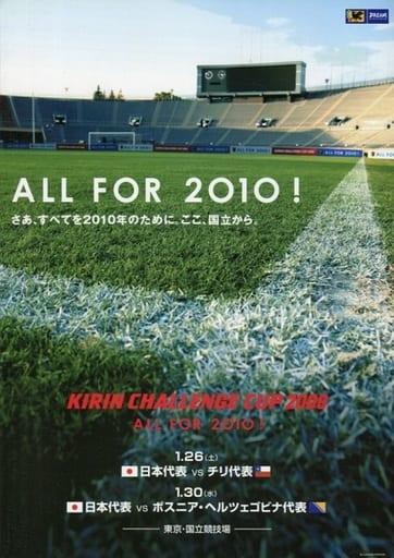 <<パンフレット(スポーツ)>> パンフ)KIRIN CHALLENGE CUP 2008 ALL FOR 2010!