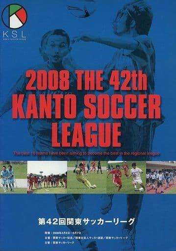 <<パンフレット(スポーツ)>> パンフ)2008 THE 42th KANTO SOCCER LEAGUE 第42回関東サッカーリーグ