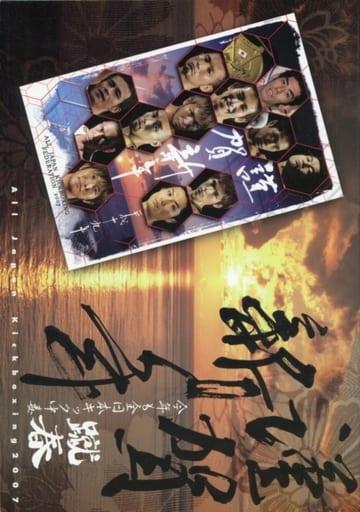 <<パンフレット(スポーツ)>> パンフ)ALL JAPAN KICKBOXING 2007 New Year Kick Festival
