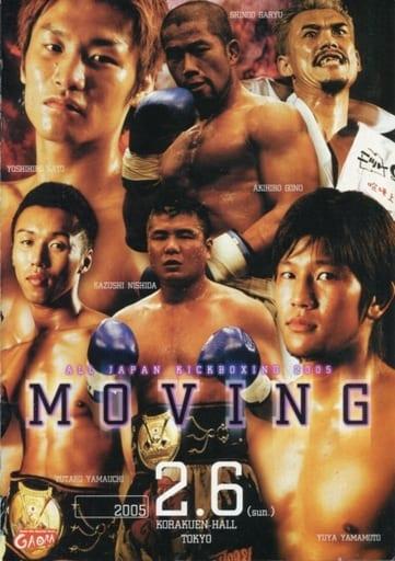 <<パンフレット(スポーツ)>> パンフ)ALL JAPAN KICKBOXING 2005 MOVING