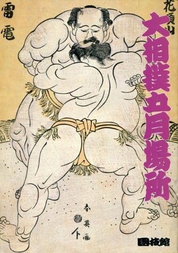 <<パンフレット(スポーツ)>> パンフ)大相撲五月場所(2000年)