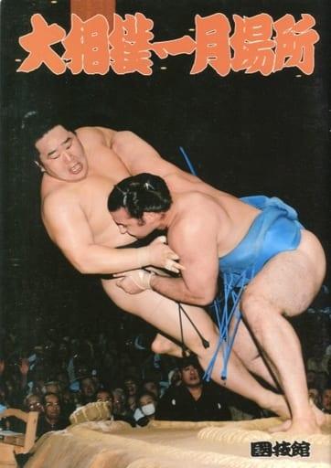 <<パンフレット(スポーツ)>> パンフ)大相撲一月場所(2006年)