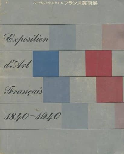 <<パンフレット(図録)>> パンフ)ルーヴルを中心とするフランス美術展
