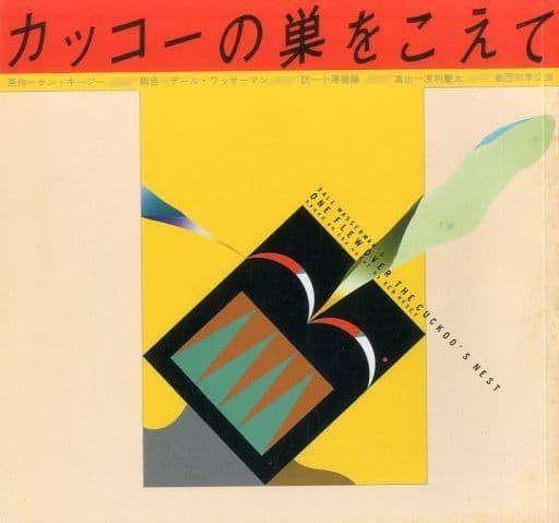 <<パンフレット(舞台)>> パンフ)カッコーの巣をこえて(1982年)