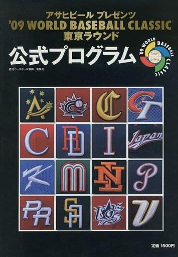 <<パンフレット(スポーツ)>> パンフ)2009 WORLD BASEBALL CLASSIC 東京ラウンド 公式プログラム