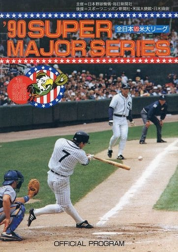 <<パンフレット(スポーツ)>> パンフ)'90 SUPER  MAJOR SERIES OFFICIAL PROGRAM