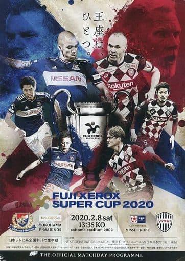 <<パンフレット(スポーツ)>> パンフ)FUJI XEORX SUPER CUP 2020 THE OFFICIAL MATCHDAY PROGRAMME