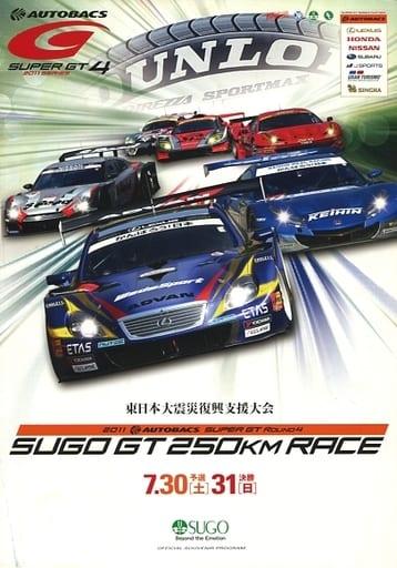 <<パンフレット(スポーツ)>> パンフ)2011 AUTOBACS SUPER GT Round 4 SUGO GT 250KM RACE 東日本大震災復興支援大会