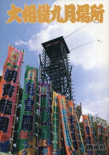 <<パンフレット(スポーツ)>> パンフ)大相撲九月場所(2005年)