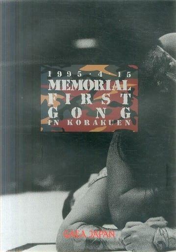 <<パンフレット(スポーツ)>> パンフ)GAEA JAPAN 1995・4・15 MEMORIAL FIRST GONG IN KORAKUEN