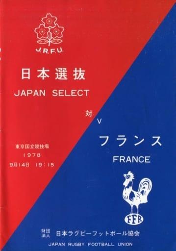 <<パンフレット(スポーツ)>> パンフ)日本選抜対フランス