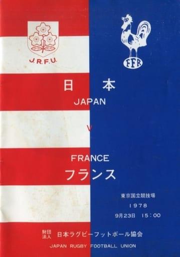 <<パンフレット(スポーツ)>> パンフ)日本対フランス