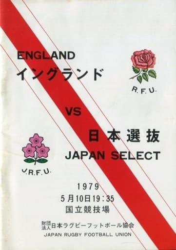 <<パンフレット(スポーツ)>> パンフ)イングランド対日本選抜