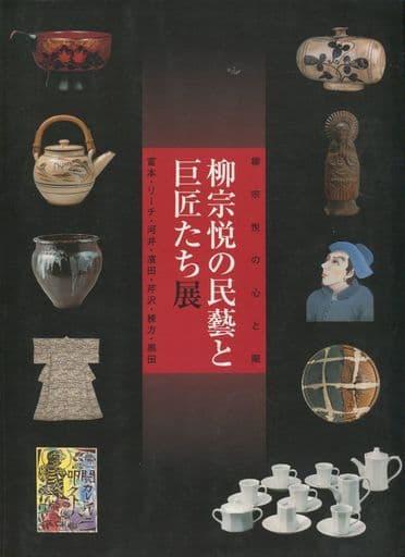 <<パンフレット(図録)>> パンフ)柳宗悦の民藝と巨匠たち展(2005年)