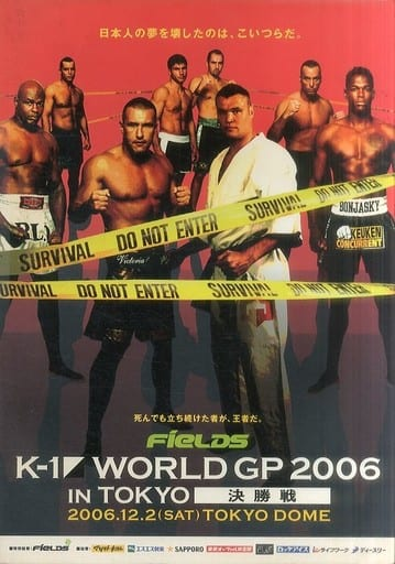 <<パンフレット(スポーツ)>> パンフ)K-1 WORLD GP 2006 in TOKYO 決勝戦