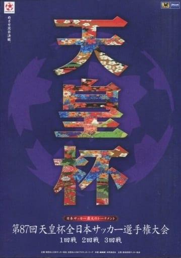 <<パンフレット(スポーツ)>> パンフ)第87回 天皇杯全日本サッカー選手権大会