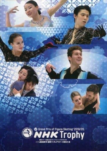 <<パンフレット(スポーツ)>> パンフ)国際スケート連盟公認グランプリシリーズ2019/20 2019 NHK杯国際フィギュアスケート競技大会 NHK Trophy Group Prix of Figure Skating 2019/20