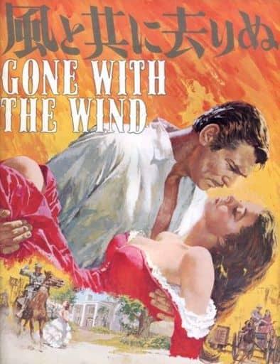 <<パンフレット(洋画)>> パンフ)風と共に去りぬ(1969年版)