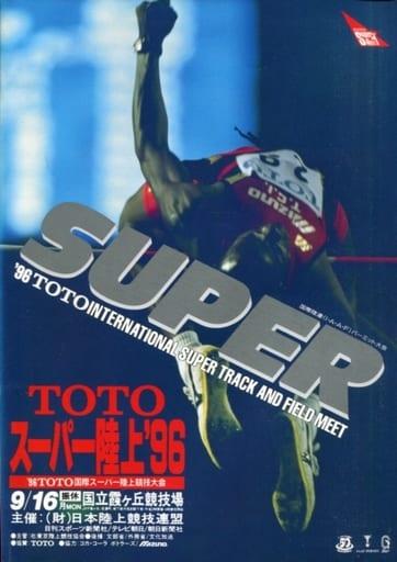 <<パンフレット(スポーツ)>> 付録付)パンフ)TOTO スーパー陸上'96